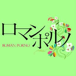 【お仕事】日活ロマンポルノリブートプロジェクト